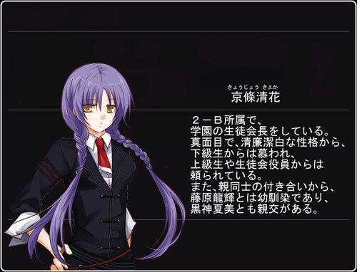 怨ノ鬼 Game Screen Shot4