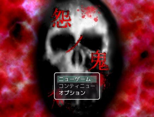 怨ノ鬼 Game Screen Shot5