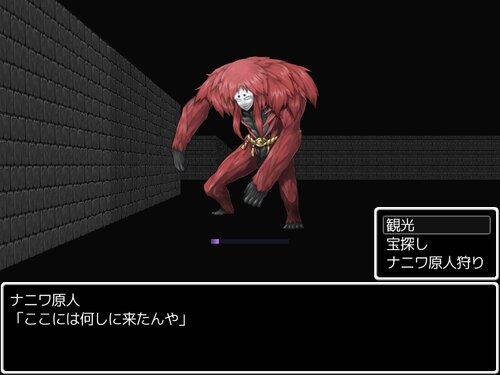ウメダンジョン! Game Screen Shot1