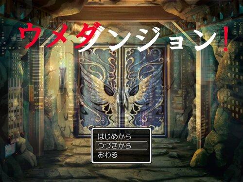 ウメダンジョン! Game Screen Shot2
