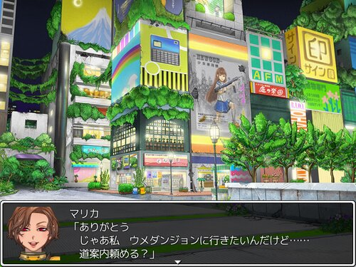 ウメダンジョン! Game Screen Shot3