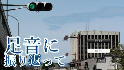 足音に振り返って Game Screen Shot2