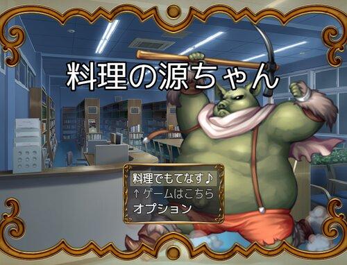料理の源ちゃん Game Screen Shot