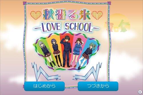 秋香る米ーlove school- Game Screen Shot2