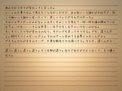 サクラの白書-biblio- アンドロメタ・データ Game Screen Shot2