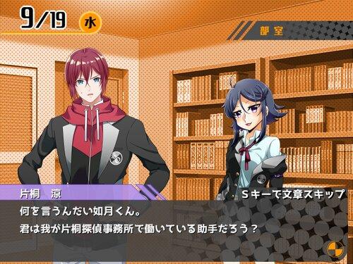 片桐探偵事件ノート Game Screen Shot1