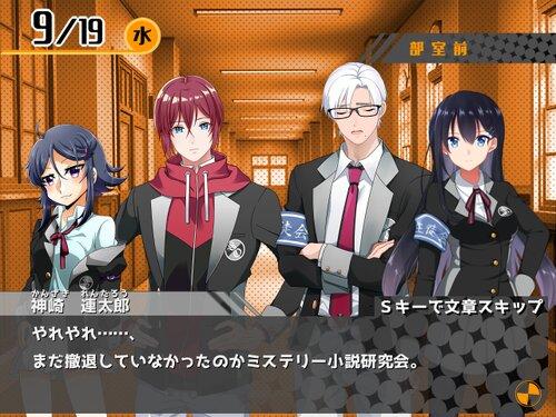 片桐探偵事件ノート Game Screen Shot2