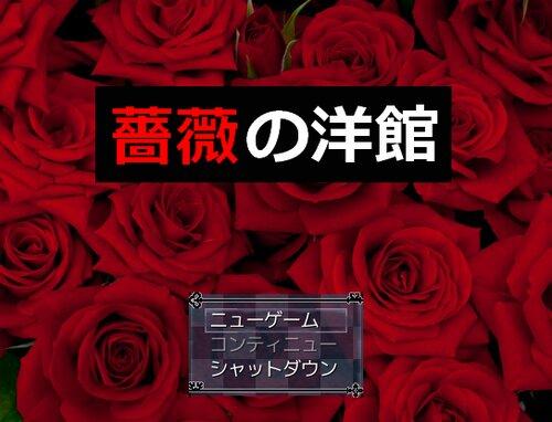 薔薇の洋館 Game Screen Shot5