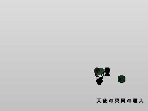 天使の翼貝の殺人 Game Screen Shot1