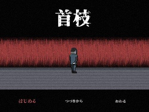 首枝 Game Screen Shots