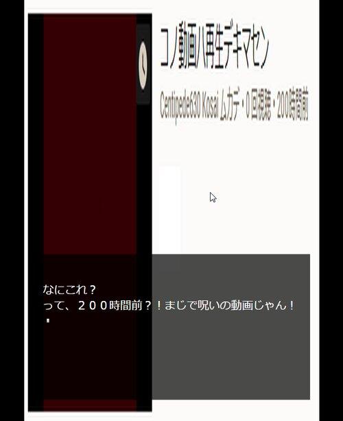 コノ動画ハ再生デキマセン Game Screen Shot2