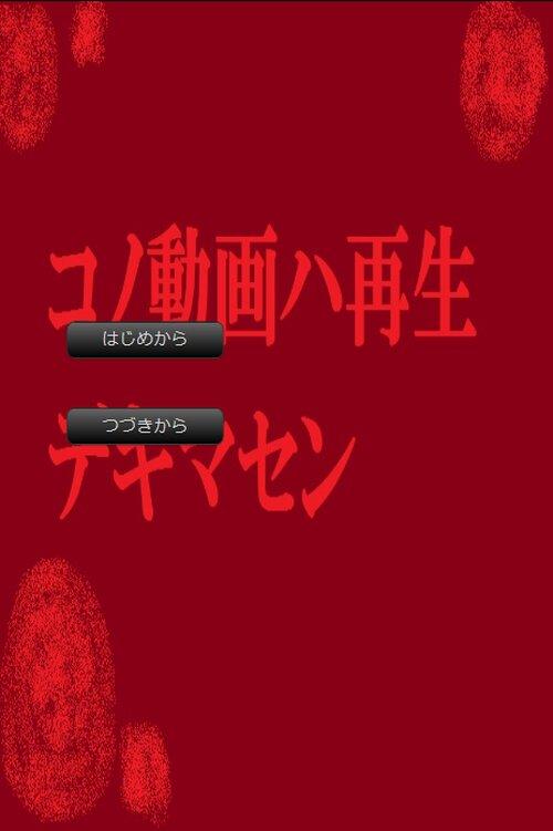 コノ動画ハ再生デキマセン Game Screen Shot5