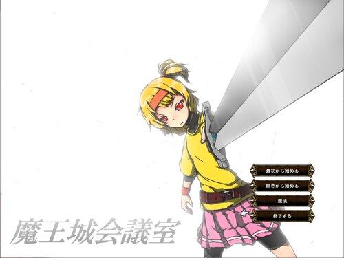 魔王城会議室 Game Screen Shot
