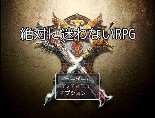 絶対に迷わないRPG Game Screen Shot5
