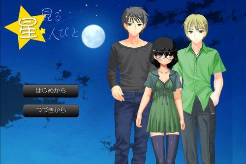 星見る人びと Game Screen Shot5