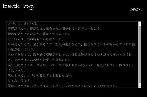 僕と君は、希う。 Game Screen Shot4