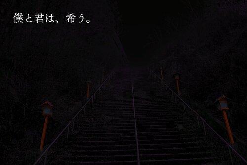 僕と君は、希う。 Game Screen Shot5