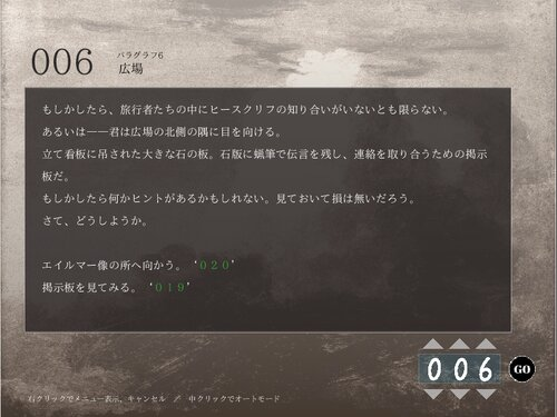 秋空に銅雀 Game Screen Shot3