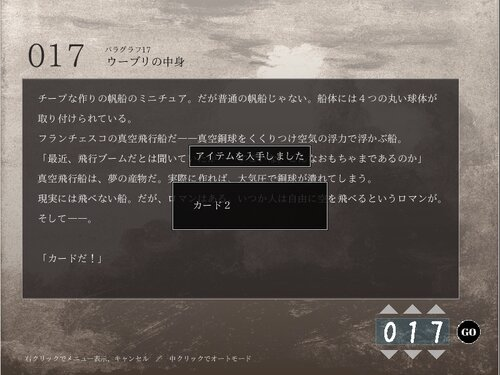 秋空に銅雀 Game Screen Shot4