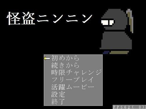 怪盗ニンニン Game Screen Shots