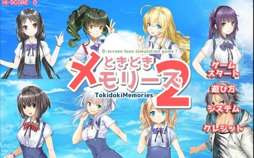 ときどきメモリーズ2【8画面恋愛シミュレーション】 Game Screen Shots