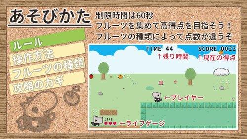 アリクイくんのフルーツパーティ Game Screen Shot3