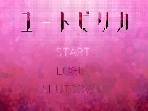 ユートピリカ Game Screen Shot2