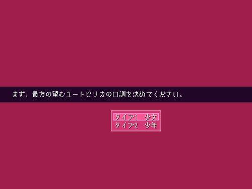 ユートピリカ Game Screen Shot3
