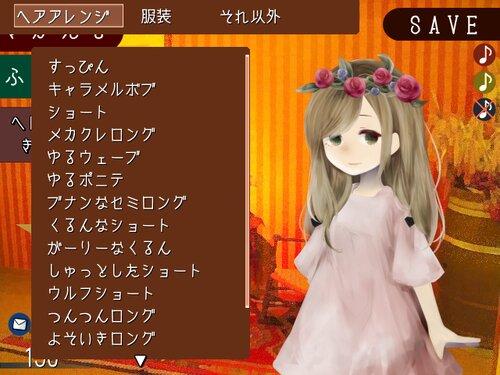 ユートピリカ Game Screen Shot5
