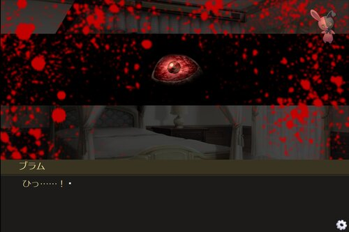 暗闇の家にて(ブラウザ版) Game Screen Shot3