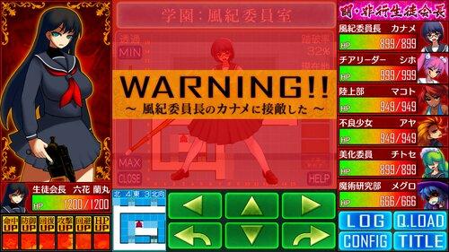 学園RPG ~闘・非行生徒会長~ Game Screen Shot2