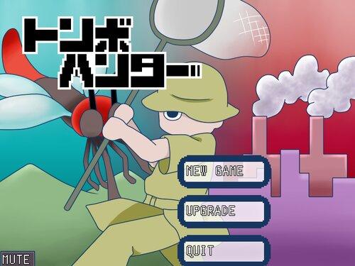 トンボハンター Game Screen Shots