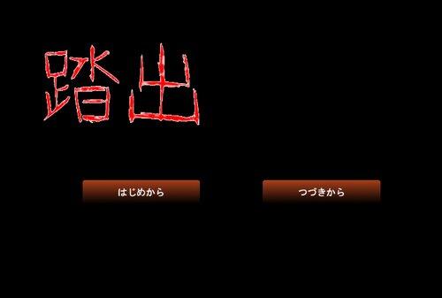 踏出-とうしゅつ- ~踏み出すこと~ Game Screen Shots