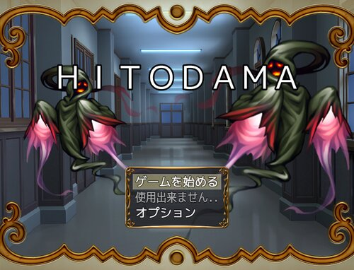HITODAMA Game Screen Shot1
