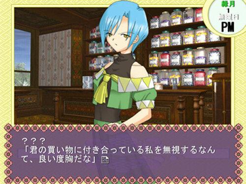 悠久のカノン Game Screen Shot2