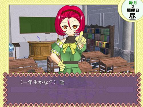 悠久のカノン Game Screen Shot3