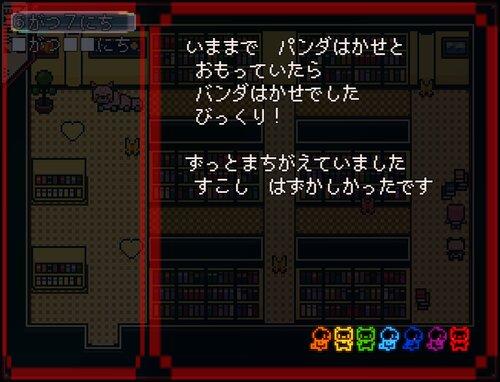 はこにわエデン REDUX Game Screen Shot4