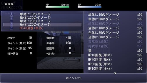 バトエンβ版 Game Screen Shot4