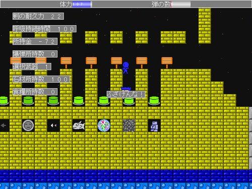 ヤシマタウンファイター Game Screen Shots