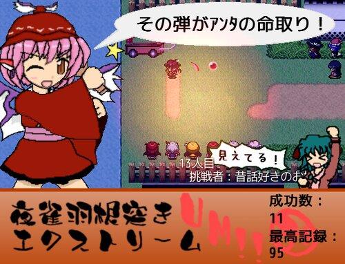 夜雀羽根突きエクストリーム UNLIMITED MATCH!! Game Screen Shot
