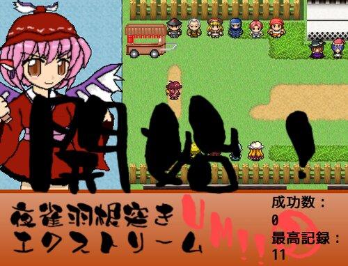 夜雀羽根突きエクストリーム UNLIMITED MATCH!! Game Screen Shot2
