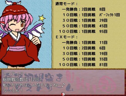 夜雀羽根突きエクストリーム UNLIMITED MATCH!! Game Screen Shot5