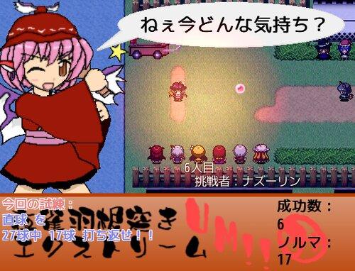 夜雀羽根突きエクストリーム UNLIMITED MATCH!! Game Screen Shots