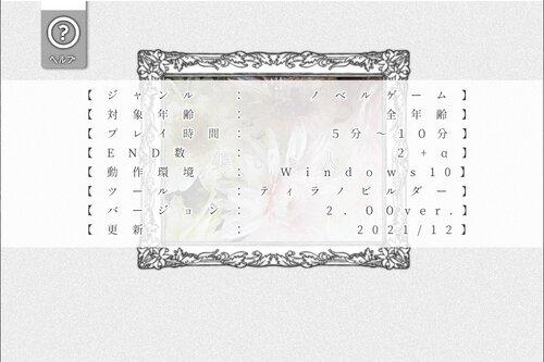 美しき人 Game Screen Shot2