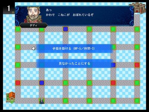 ダディ・マム・サンのオーディナリーライフ Game Screen Shot3