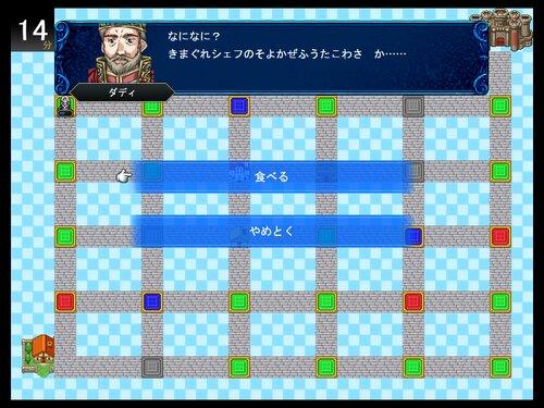 ダディ・マム・サンのオーディナリーライフ Game Screen Shots
