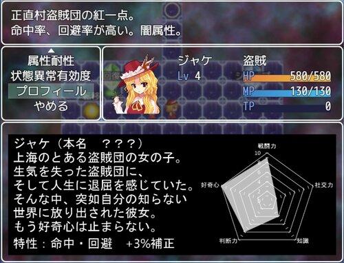 蓬莱不人形~There is nothing Game Screen Shot2
