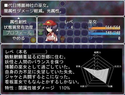蓬莱不人形~There is nothing Game Screen Shot3