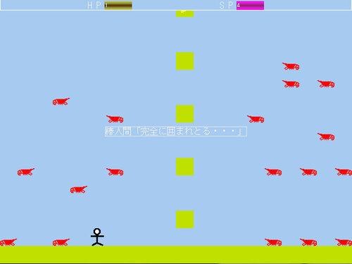エビから逃げろ! Game Screen Shot3