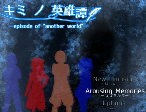 "キミ ノ 英雄譚-episode of ""another world""- Game Screen Shot1"